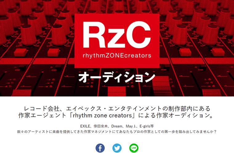 レコード会社、エイベックス・エンタテインメントの制作部内にある作家エージェント「rhythm zone creators」による作家オーディション。rhythm zone creators