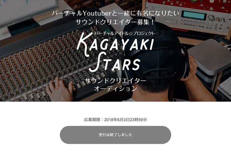 バーチャルYoutuberと一緒に有名になりたいサウンドクリエイター募集!バーチャルアイドル☆プロジェクトKAGAYAKI STARTSサウンドクリエイターオーディション