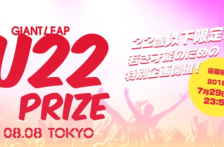 22歳以下限定。若き才能のための特別企画 GIANT LEAP U22 PRIZE TOKYO