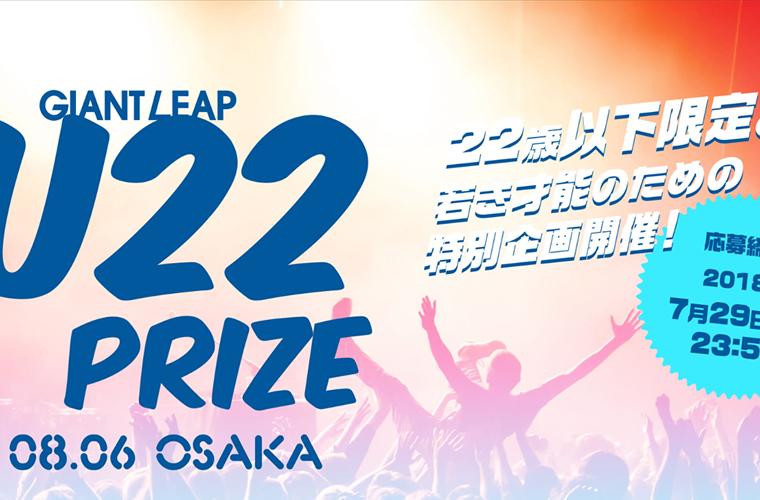 22歳以下限定。若き才能のための特別企画 GIANT LEAP U22 PRIZE OSAKA