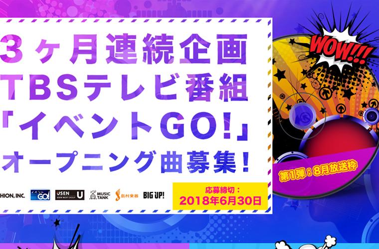 第1弾8月放送枠 3ヶ月連続企画TBSテレビ番組「イベントGO!」オープニング曲募集!