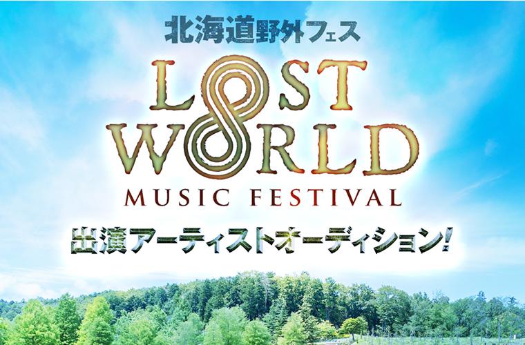 LOST∞WORLD MUSIC FESTIVAL出演アーティストオーディション!