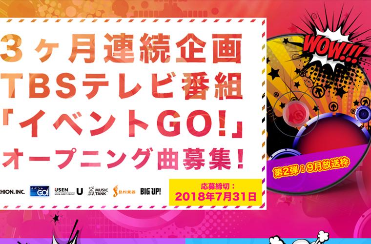 第2弾9月放送枠 3ヶ月連続企画TBSテレビ番組「イベントGO!」オープニング曲募集!