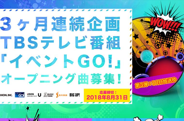 第3弾10月放送枠 3ヶ月連続企画TBSテレビ番組「イベントGO!」オープニング曲募集!