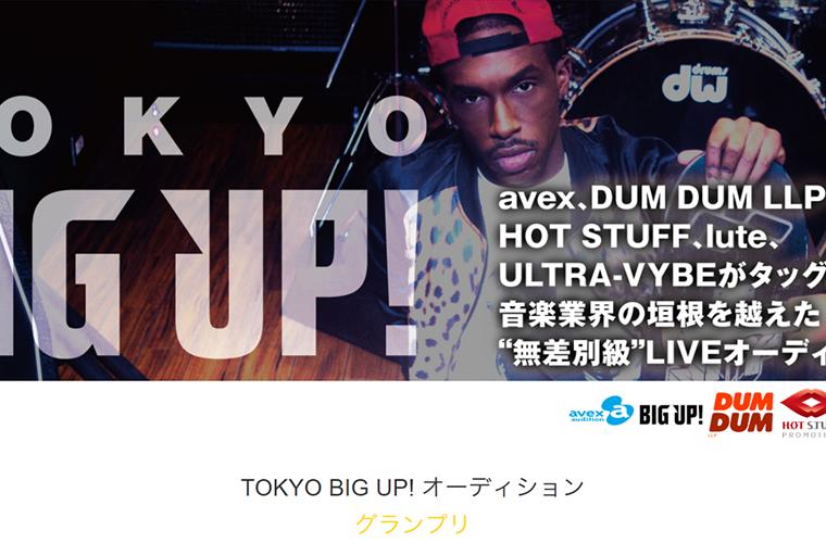 """avex、DUM DUM LLP、HOT STUFF、lute、ULTRA-VYBEがタッグを組んだ音楽業界の垣根を越えた""""無差別級""""LIVEオーディション!!TOKYO BIGUP!"""
