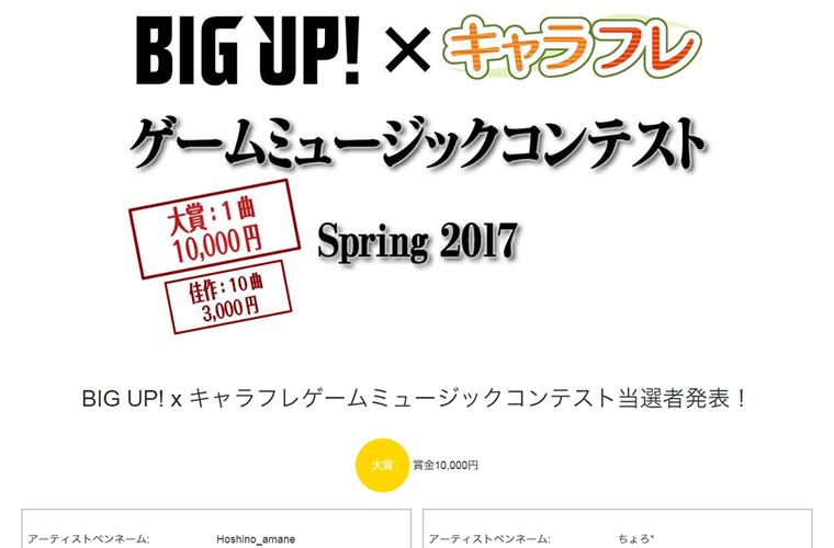 BIG UP! × キャラフレ ゲームミュージックコンテスト SPRING 2017