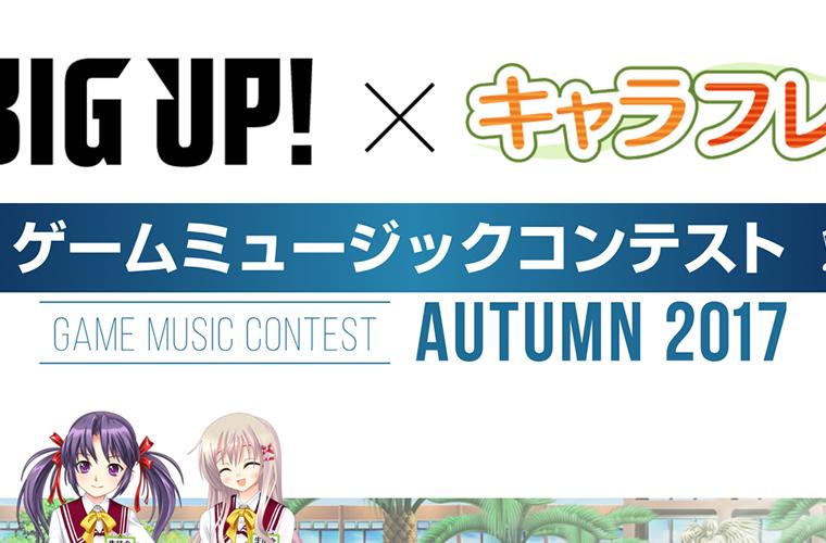 BIG UP! × キャラフレ ゲームミュージックコンテスト AUTUMN 2017