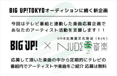 BIG UP! × NUDEな音楽 UHB北海道文化放送の音楽番組「NUDEな音楽」があなたのアーティスト活動を応援します!