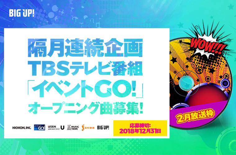 2月放送枠 隔月連続企画TBSテレビ番組「イベントGO!」オープニング曲募集!