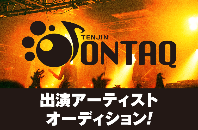 九州を代表するサーキットイベント「TENJIN ONTAQ」出演アーティストオーディション開催!