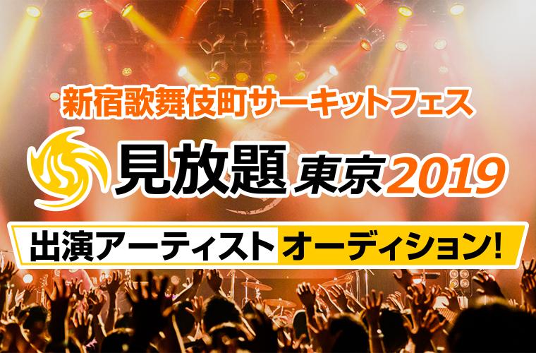 新宿歌舞伎町のライヴハウスを中心にしたサーキットフェス「見放題東京2019」 出演アーティストオーディション開催!