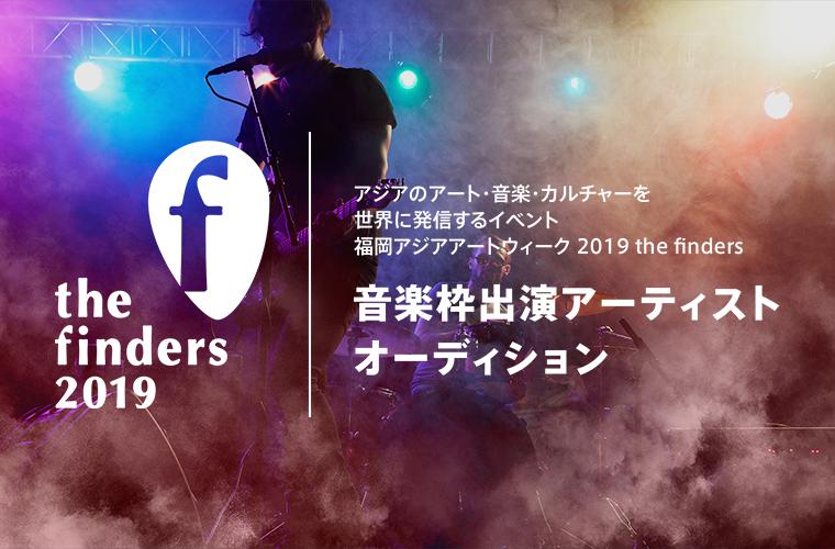 アジアのアート・音楽・カルチャーを世界に発信するイベント「福岡アジアアート ウィーク 2019 the finders」音楽枠出演アーティストオーディション
