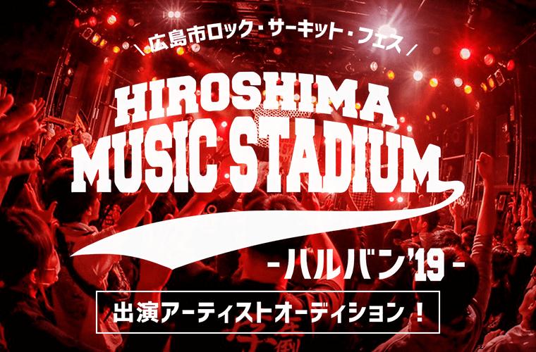 広島市ロック・サーキット・フェス「HIROSHIMA MUSIC STADIUM -ハルバン'19-」出演アーティストオーディション!
