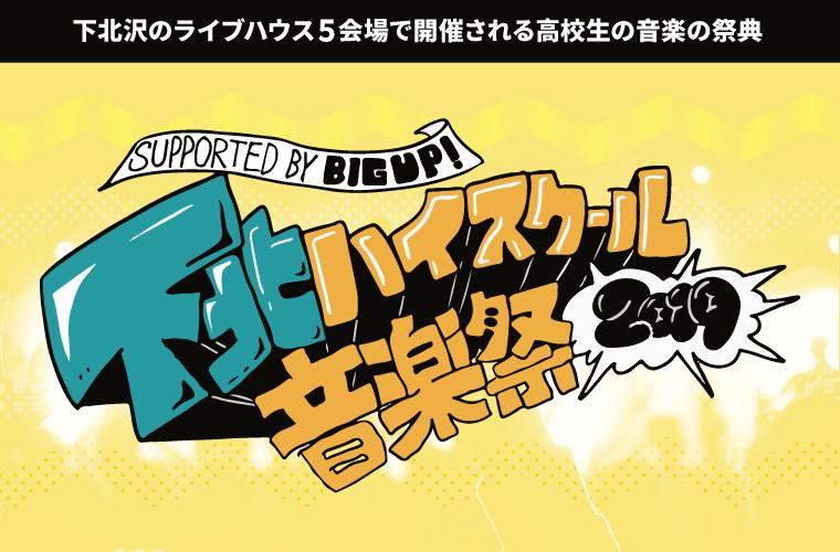 「下北ハイスクール音楽祭2019 supported by BIG UP!」出演者オーディションライブ開催!
