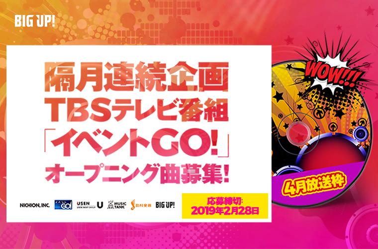隔月連続企画 TBSテレビ番組「イベントGO!」オープニング曲募集!