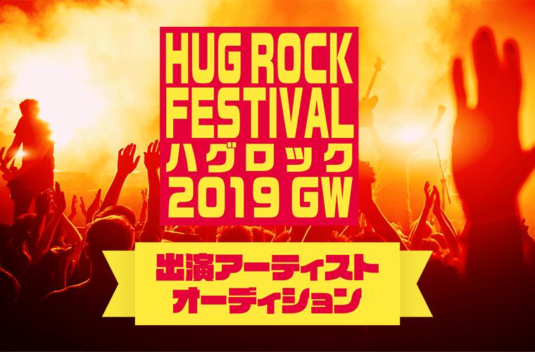 「HUG ROCK FESTIVAL2019 GW」出演アーティストオーディション