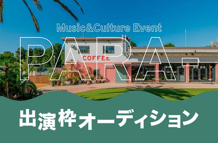Music&Cultuer Event PARA- 出演枠オーディション