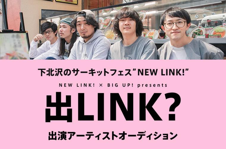 NEW LINK! × BIG UP! presents「出LINK?」