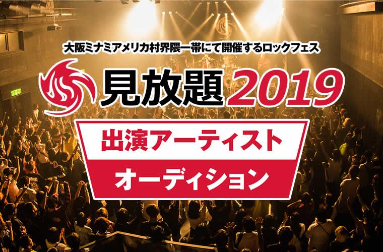 大阪ミナミアメリカ村界隈一帯にて開催するロックフェス「見放題2019」出演アーティストオーディション開催!