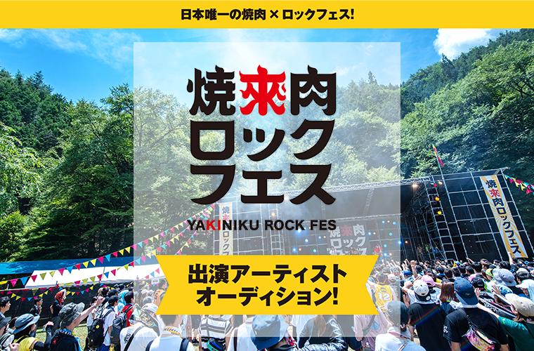 焼來肉ロックフェス2019 × BIG UP! presents「ヤキフェス19出演アーティストオーディション」開催!