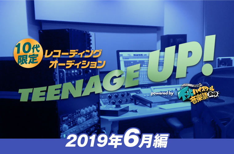 「TEENAGE UP!(2019年6月編)powered by 下北ハイスクール音楽祭」10代限定のレコーディングオーディション開催!