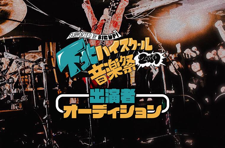 「下北ハイスクール音楽祭2019夏 supported by BIG UP!」出演者オーディション開催!