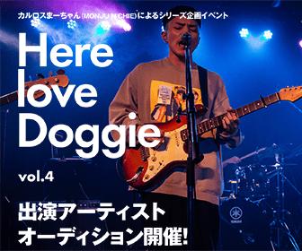 Here love Doggie vol.4出演アーティストオーディション開催!