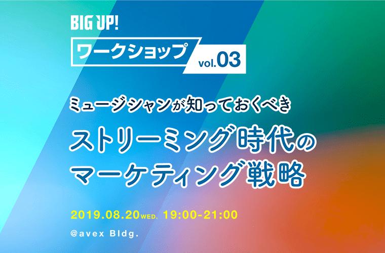 「BIG UP!ワークショップvol.3」ストリーミング時代のマーケティング戦略