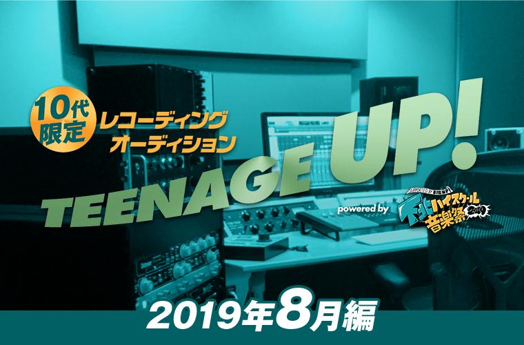 「TEENAGE UP!(2019年8月編)powered by 下北ハイスクール音楽祭」10代限定のレコーディングオーディション開催!
