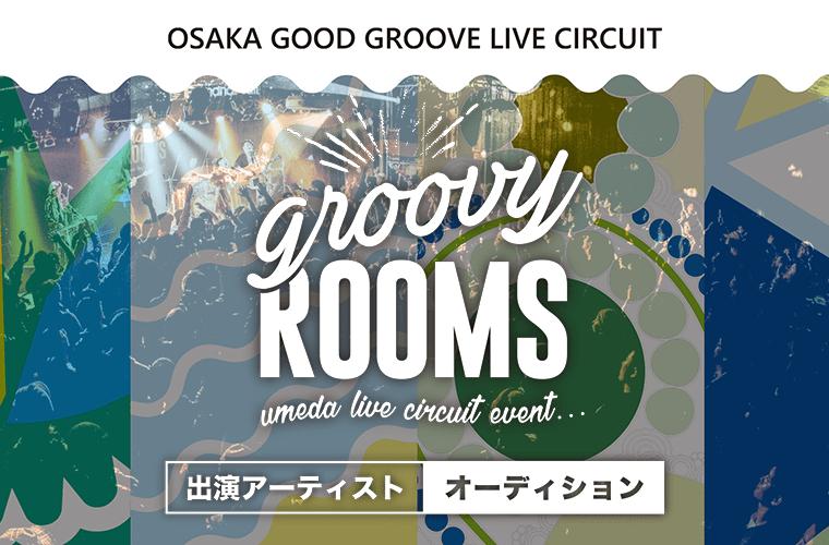 大阪梅田のGOOD GROOVEなライブサーキットイベント「GROOVYROOMS」出演アーティストオーディション!
