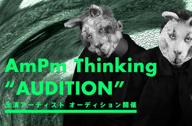 """AmPm Thinking """"AUDITION""""出演アーティストオーディション開催"""