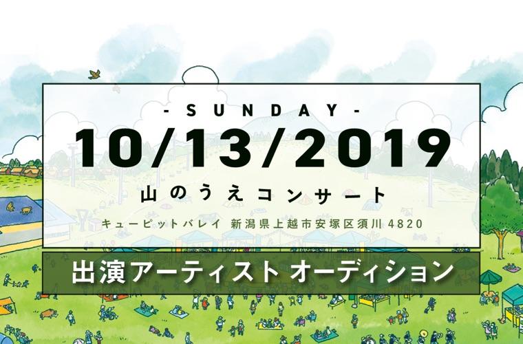 10月13日(日)新潟のスキー場で開催される「山のうえコンサート 2019」出演者オーディション開催!