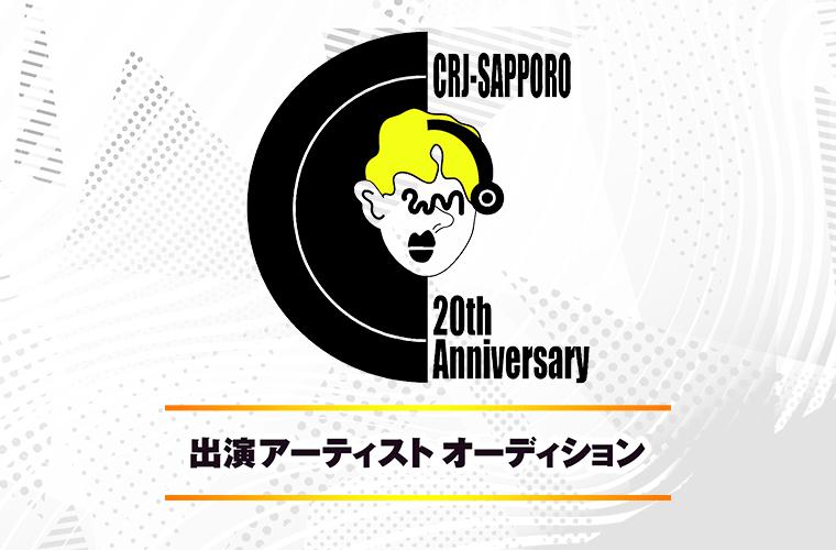 学生団体CRJ-SAPPORO設立20周年記念ライブ「CRJ-SAPPORO 20th Anniversary LIVE」出演アーティストオーディション開催!