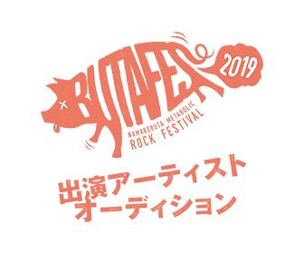 神戸のロックバンド「alcott」主催のサーキットフェス「BUTAFES 2019」出演アーティストオーディション開催!