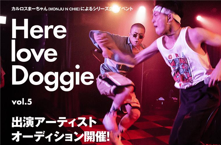カルロスまーちゃん(MONJU N CHIE)によるシリーズ企画イベント 「Here love Doggie vol.5」出演アーティストオーディション!