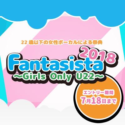 「Fantasista2018~Girls Only U22~」開催決定! 22歳以下の女性ボーカルアーティストによるライブコンテスト「Fantasista2018~Girls Only U22~」を吉祥寺SHUFFLEにて開催! ボーカルが22歳以下の女性であれば、ジャンル・形態問わずエントリーできます。たくさんのアーティストの皆様のご参加、お待ちしております!