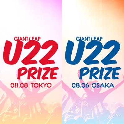 GIANT LEAP主催ライブへの出演権が獲得できる特別企画「U22 PRIZE」開催決定!「YAJICO GIRL」と「踊Foot Works」のゲスト出演も決定!