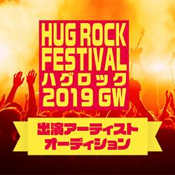 「HUG ROCK FESTIVAL2019 GW」出演アーティストオーディション 「若手女性シンガーソングライターに日本一詳しい男(自称)」ハグてっぺいプロデュースによる、ありそうでなかった(気がする)女性アーティストonlyのサーキット型フェス『HUG ROCK FESTIVAL2019 GW』の出演アーティストオーディションを開催!