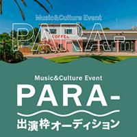 Music &Culture Event「PARA-」出演アーティストオーディション開催!