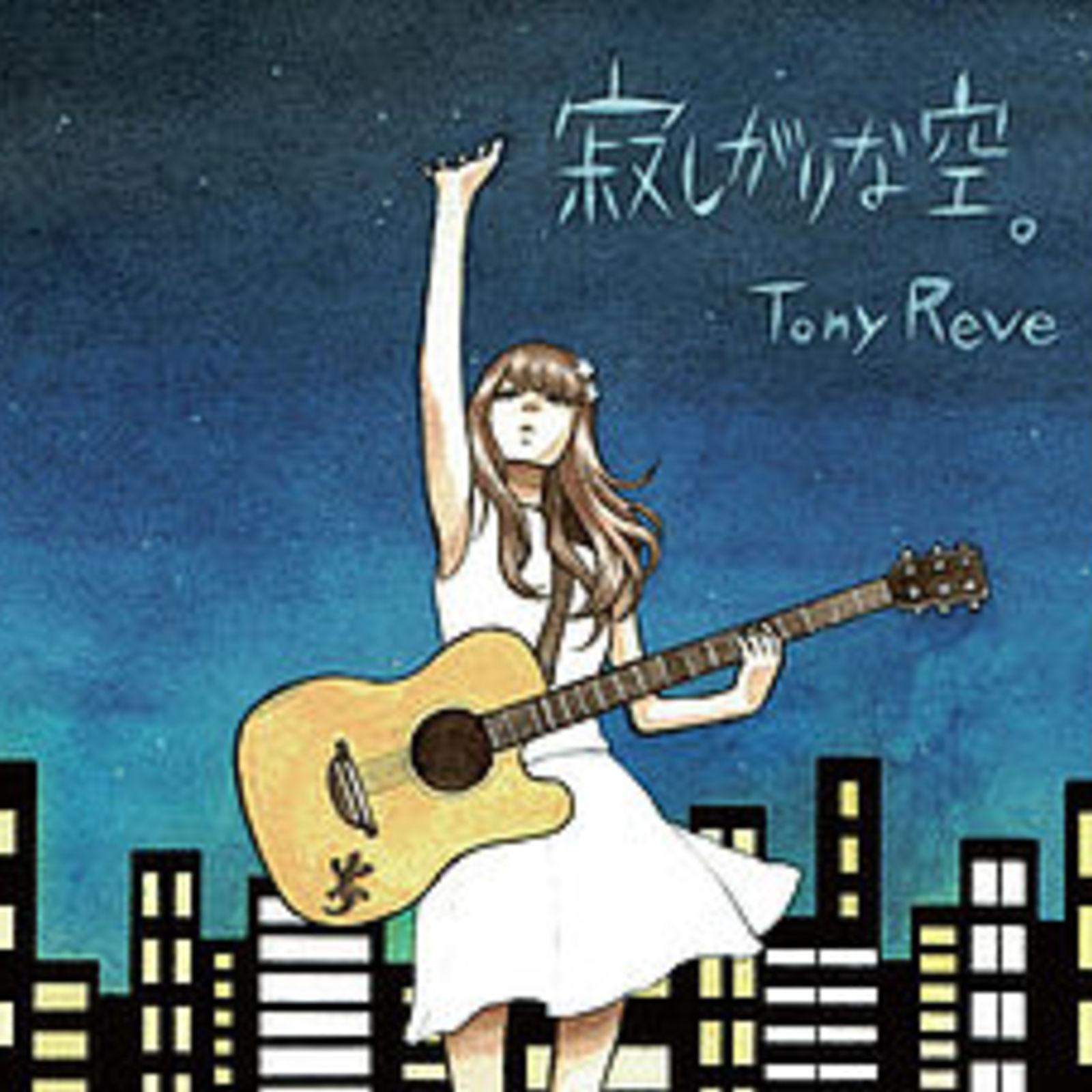 Tony Reve